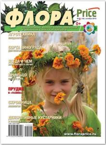 Журнал Флора Price