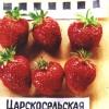 Царскосельская - сорт средне-позднего срока созревания с отличными вкусовыми качествами ягод