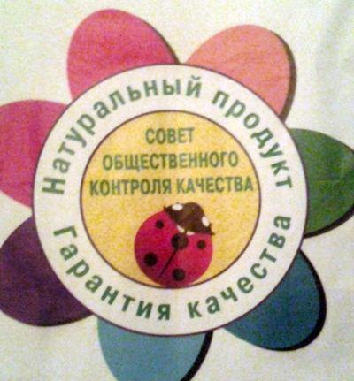 знак экологической чистоты пищевой продукции